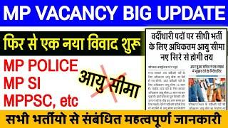 MP Police vacancy 2019 | MP Police bharti 2019 | mp police big news | vyapam big news | MPPEB NEWS
