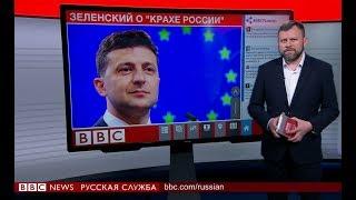 ТВ-новости | Зеленский о «крахе России» | 5 июня