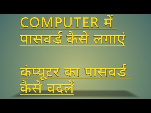 How To Change Password On Windows Laptop And PC (hindi)