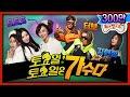 [무도 special] 2014년 토요일 토요일은 가수다 무대영상 모음.zip(1) - YouTube