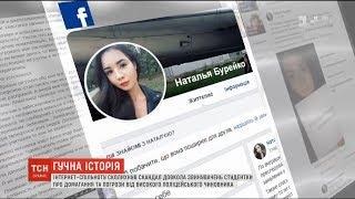 Студентка вибачилася перед родиною Варченка за звинувачення у домаганнях