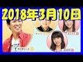 ヤンタン土曜日《2018年3月10日》 ※加賀楓 初登場 の動画、YouTube動画。
