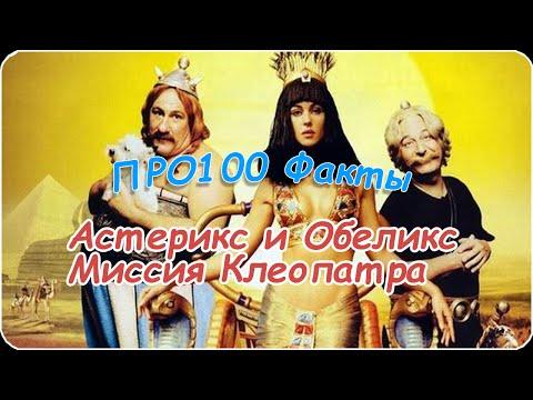 ПРО100 Факты №1 Астерикс и Обеликс Миссия Клеопатра