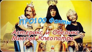 ПРО100 Факты №1 'Астерикс и Обеликс Миссия Клеопатра'