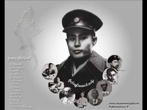 Bo Aung San