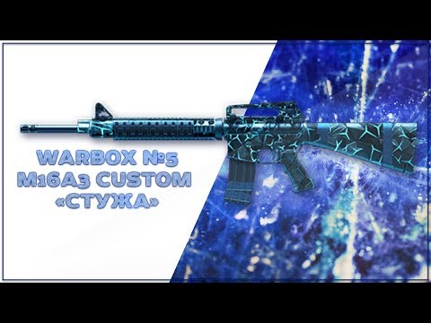 [WARFACE] WARBOX №5 - M16A3 Custom «Стужа» thumbnail
