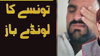 Pakistani Taunsa Londa Roast | Taunsa baazi baaz