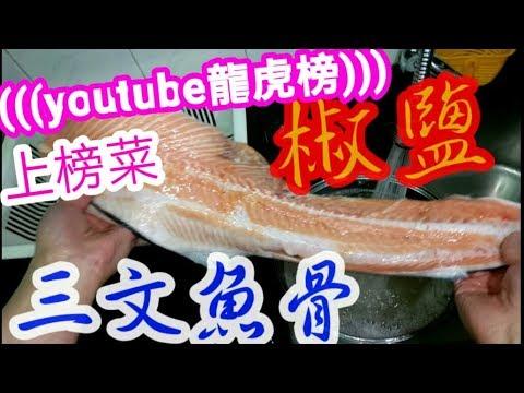 椒鹽三文魚骨🏆🏆🏆6(((youtube龍虎榜)))上榜菜 冇得彈👍$20