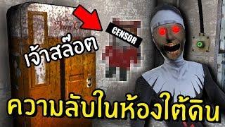 ความลับในห้องใต้ดิน | Evil Nun