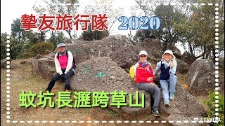 蚊坑長瀝跨草山~摯友旅行隊2020