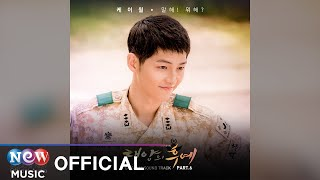 [태양의 후예 OST Special VOL.2] K Will - Talk Love(말해! 뭐해?) (Official Audio)