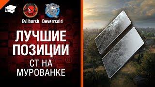СТ на Мурованке - Лучшие позиции №14 - от Deverrsoid и Evilborsh [World of Tanks]