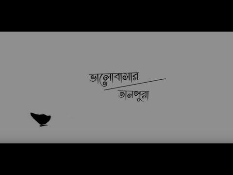 Bhalobashar Tanpura (ভালোবাসার তানপুরা) tribute by Ashes (Lyrical video)