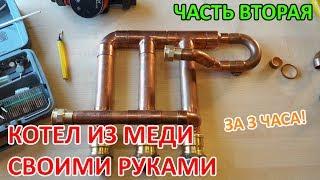 видео Система отопления из медных или чугунных труб