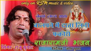 आंजणा समाज के लिए श्री राजाराम जी की जीवनी पर आधारित भजन राजू सुथार की आवाज में