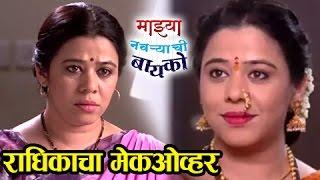 Majhya Navryachi Bayko | Gudi Padwa Special राधिकाचा मेकओव्हर | Zee Marathi | Abhijeet Khandkekar