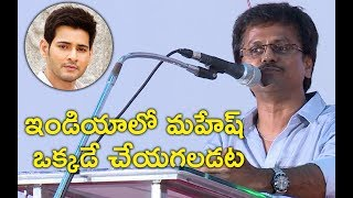 Only mahesh can do spyder role - a.r. murugadoss | mahesh babu | spyder movie