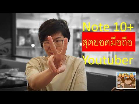 Samsung Galaxy Note 10+ นี่มันสุดยอดมือถือสำหรับ Youtuber นี่ !