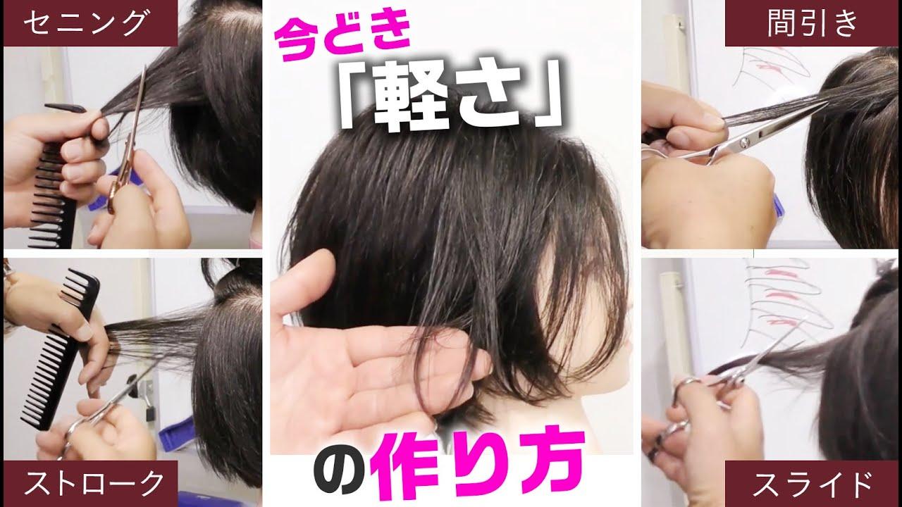 超立体感が出るセニング!!今どきの軽さを出す髪の梳き方