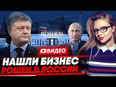 Петр Порошенко таки ведёт бизнес в России? Липецкая фабрика Roshen.
