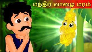 மந்திர வாழை மரம் | Magical Banana Tree Story | Tamil Moral Stories | Tamil Stories for Kids