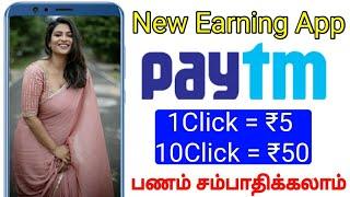 ₹50 Instant PayTm Cash || New Earning Apps 2020 |Best Money Earning App | Boom Online Earning Tamil