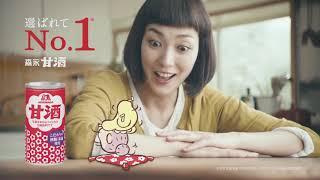 """女優の「板谷由夏」が美味しそうに缶を飲む!!森永やさしい「甘酒」のCMです。 是非、チャンネル登録お願いします。 Actress's """"Itaya Yuka""""..."""
