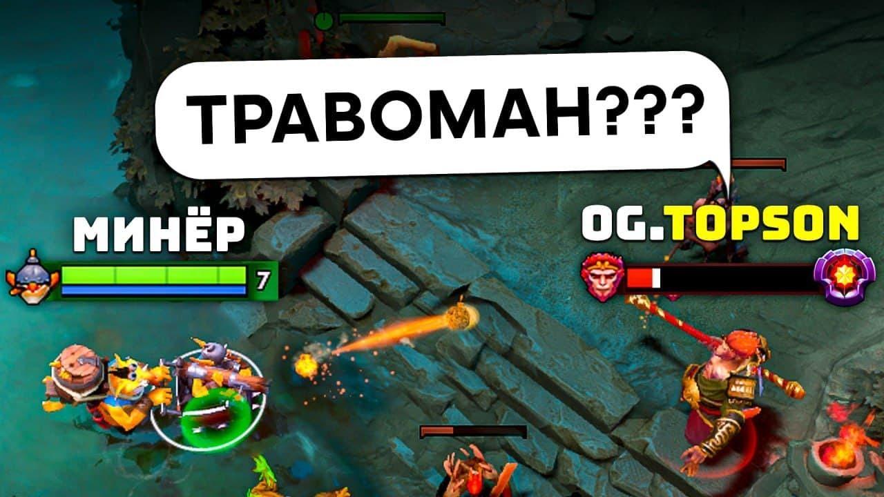 ТОП 1 минёр VS Чемпион ИНТА OGTOPSON  1 TECHIES Dota 2 ft Травоман