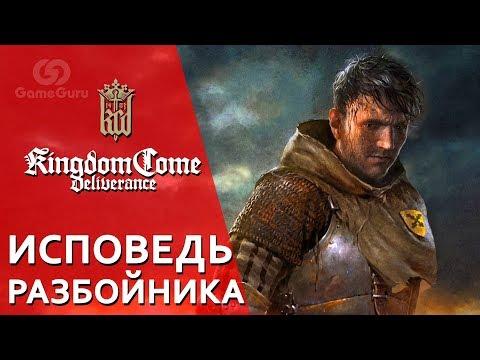 🔴 KINGDOM COME DELIVERANCE | RPG ГОДА? | ОБЗОР KINGDOM COME DELIVERANCE HD | ИСПОВЕДЬ РАЗБОЙНИКА