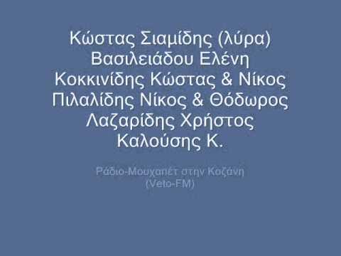 Radio-MOUXAPET ~ Siamidis | Kokkinidis | Pilalidis | Vasiliadou | Lazaridis (Kozani, 28-02-11)