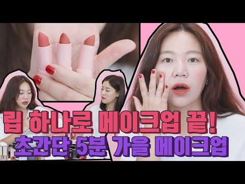 korean-makeup-tutorial-|-5-minute-fall-daily-makeup-tips-&-fw-2019-lipstick