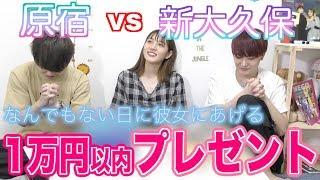 原宿vs新大久保で1万円以内でどっちが喜んでもらえるプレゼントを渡せるか対決!!!