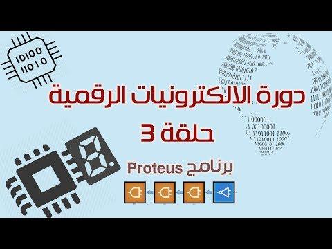 دورة الالكترونيات الرقمية:: 3- نظرة على برنامج بروتس (Proteus)