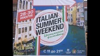 видео Большой Фестиваль Италии пройдет в саду Эрмитаж