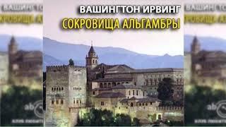 Сокровища Альгамбры, Вашингтон Ирвинг радиоспектакль слушать онлайн