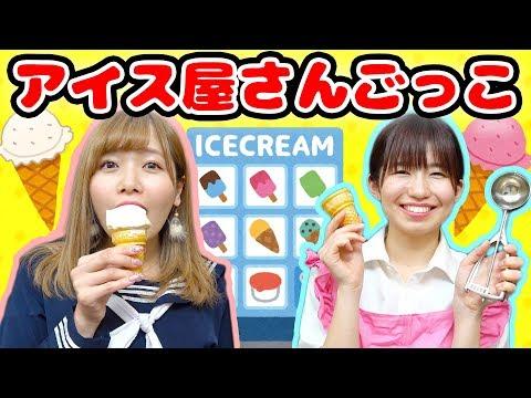 【寸劇】アイス屋さんごっこやってみた!〜甘いアイスは夢の味♡〜