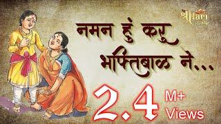 Naman Hu Karu Visvapal Ne - Swaminarayan Kirtan, Prathna