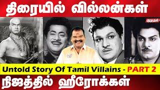 Untold story of Tamil villains – Part 2 | Bayilvan kisukisu