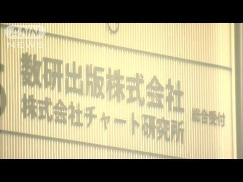検定中の教科書見せ 数研出版、公立中学教員に謝礼(16/01/04)