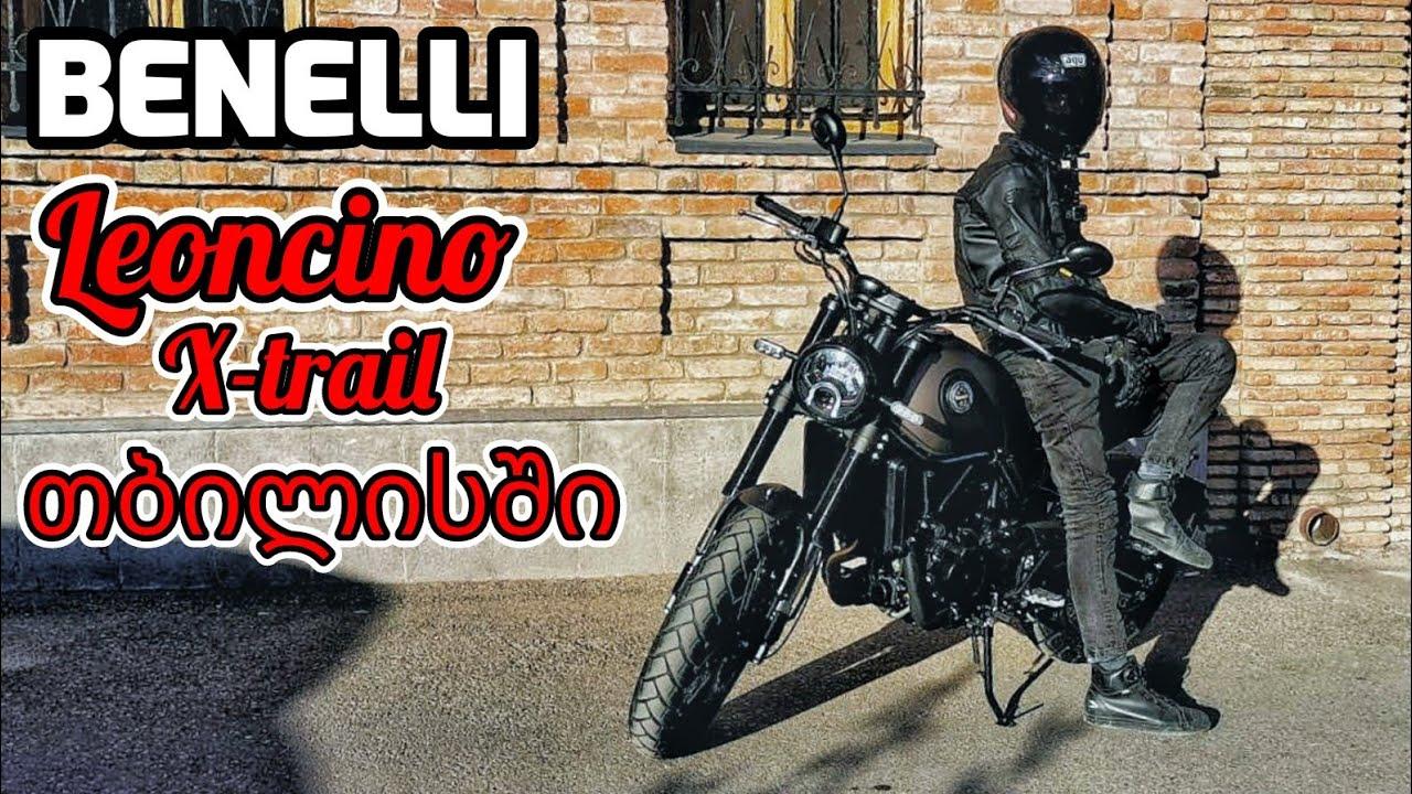 Benelli Leoncino x trail – ჩემი აზრი და კატაობა თბილისში