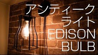 【Fuloon/アンティーク調ブラケットライト】 http://www.amazon.co.jp/...