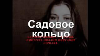 САДОВОЕ КОЛЬЦО 1-6 серия (Премьера: 2018) Анонс, Описание