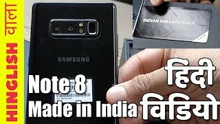 Hindi- Made In India Samsung Galaxy Note 8 Unboxing By Hinglish Wala