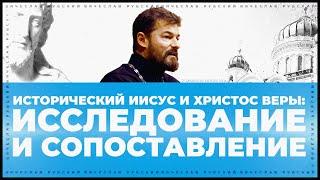 Исторический Иисус и Христос Веры: исследование и сопоставление. о. Вячеслав Рубский