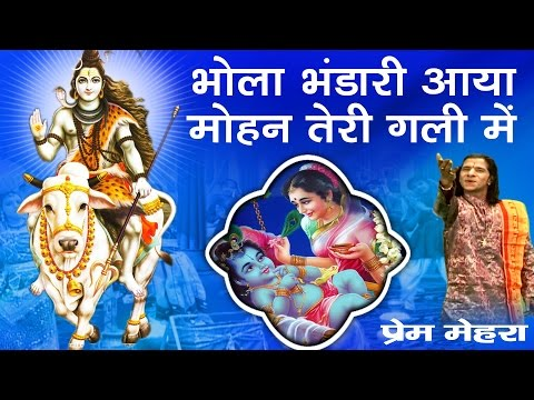 Bhola Bhandari Aaya Mohan Teri Gali Main || First Time  Super Hit Shiv-Krishna Bhajan # Ambey Bhakti