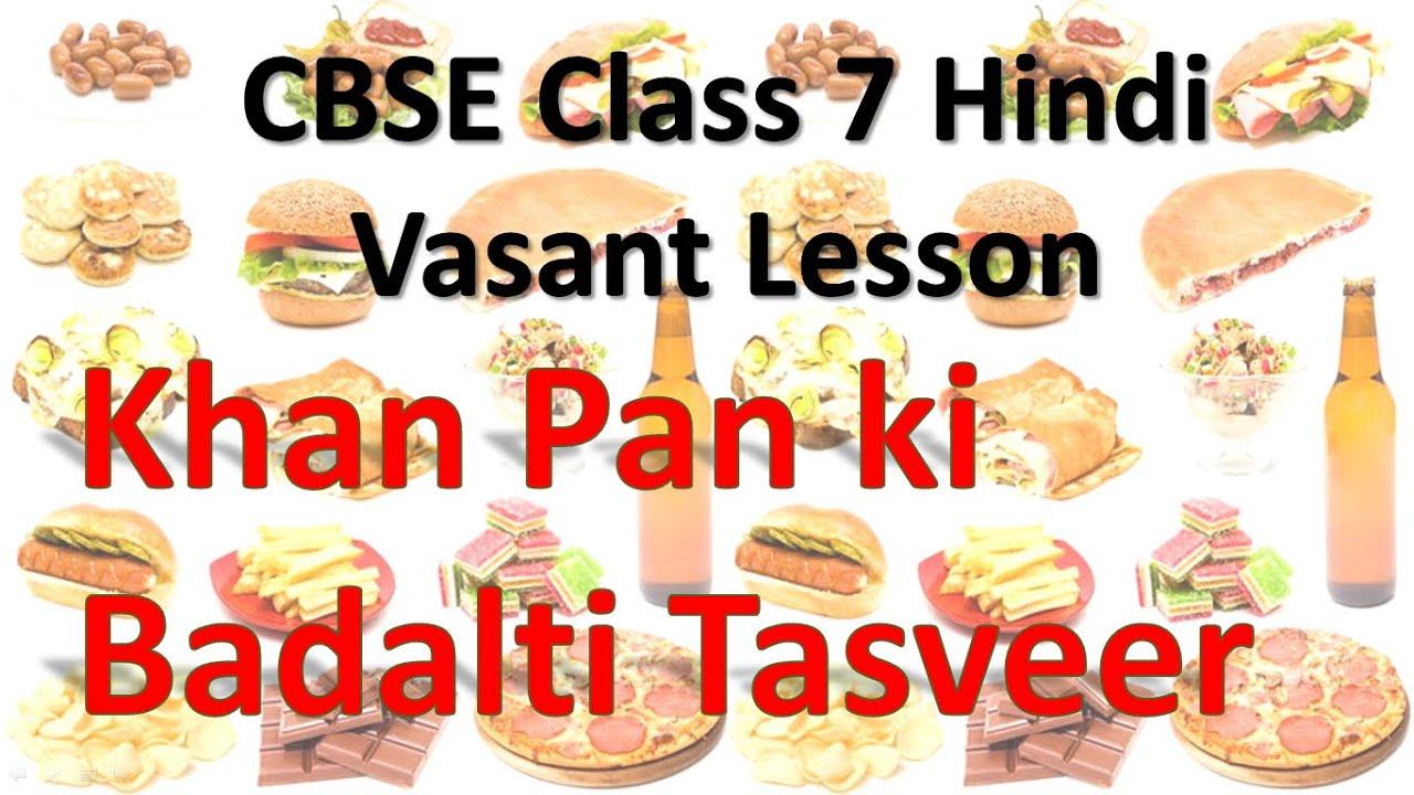 Khan Pan Ki Badalti Tasveer Cbse Class 7 Hindi Vasant Lesson Youtube