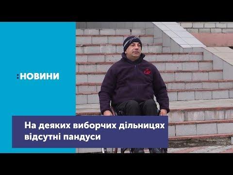 Телеканал UA: Житомир: На деяких виборчих дільницях міста відсутні пандуси для людей з інвалідністю