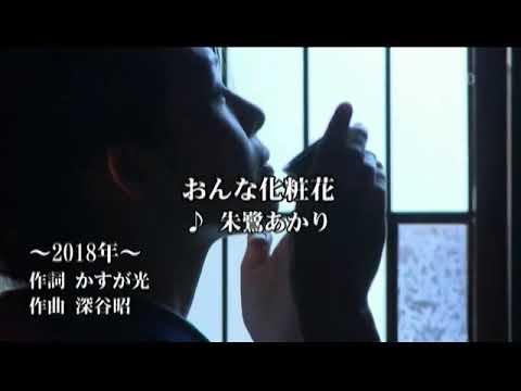 おんな化粧花(朱鷺あかり)~MUROカラオケレッスン