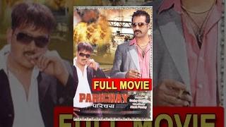 Nepali Movie – Parichaye
