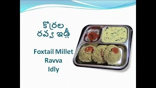 కొర్రల రవ్వ ఇడ్లీ / korrala Ravva Idly / Instant Foxtail millet Ravva Idly in Telugu